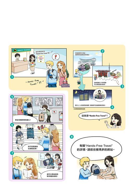 日本黑貓宅急便, Hands-Free Travel,。(圖/雅瑪多運輸提供)