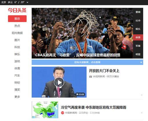 https://www.toutiao.com/中國網路平台今日頭條屢被整治 App下架3週