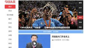 https://www.toutiao.com/ 中國網路平台今日頭條屢被整治 App下架3週