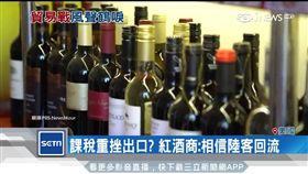 貿易戰陰影籠罩 加州紅酒商挫咧等