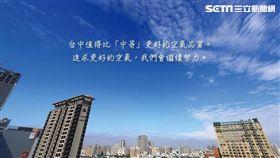 台中市政府,空汙,PM2.5,紫爆,李應元,台中市長林佳龍,林佳龍