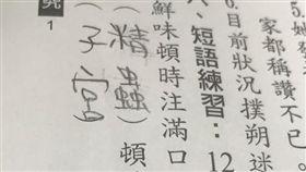 小六生,小六造句,基隆國小,沈老師,精蟲,子宮,性教育(圖/沈老師授權使用)