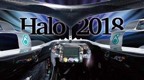 Halo 2018 F1賽季開鑼(圖/車訊網)