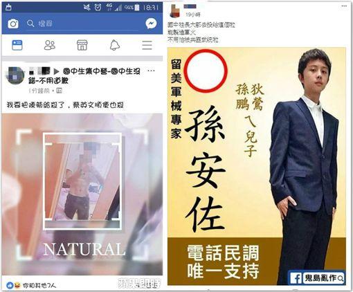 孫安佐,網路,PO文,臉書,國中生集中營,社團,殺人,嗆聲(圖/翻攝畫面)