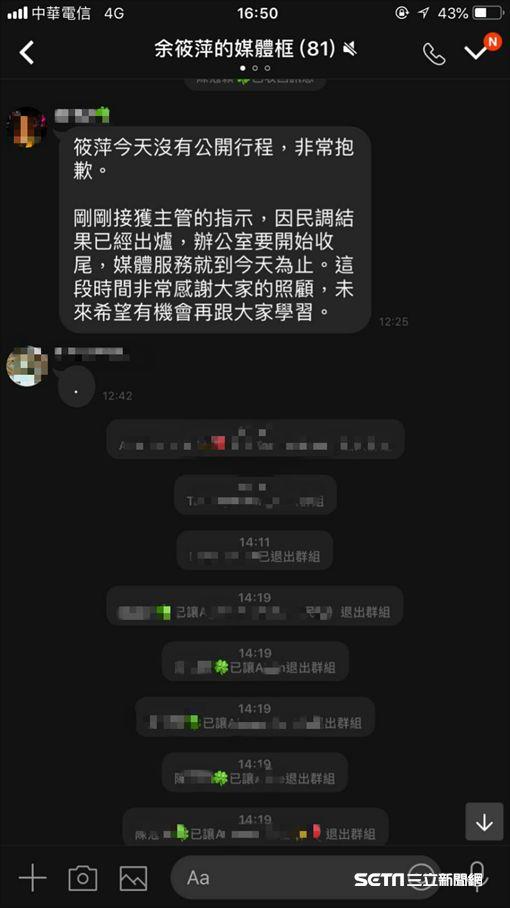 余筱萍敗選感言講完 助理LINE踢出媒體人…反被退群組 翻攝畫面