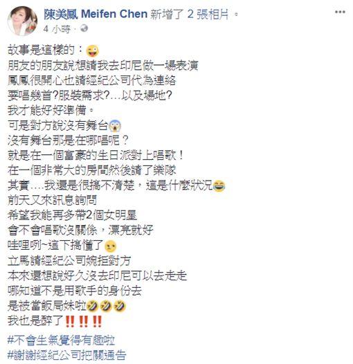 陳美鳳 Meifen Chen臉書