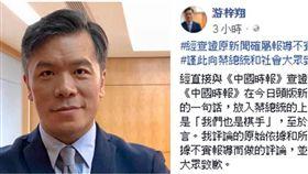 世新大學,游梓翔,蔡英文,報導不實,刪文 圖/翻攝自臉書
