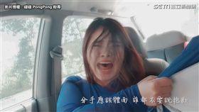 影片授權:碰碰 PongPong 粉專