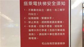 手扶梯,靠右,規定,改變,Dcard 圖/翻攝自Dcard