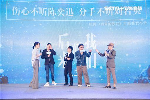 陳奕迅,劉若英《後來的我們》主題曲發佈會(圖/環球EMI提供)