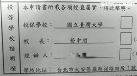 大學自治萬歲?台大生申請學生保險 驚見校長「管中閔」 圖/當事者提供