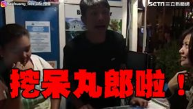 台灣遊客被店員怒嗆。(圖/翻攝自haohuang_free_life Instagram)