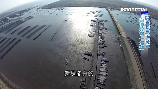 砸「百億公帑」一場空 離島工業區荒蕪揭密