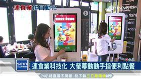 科技化時代來臨!速食店推自助點餐機