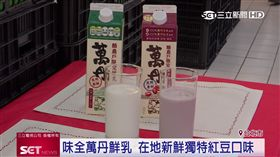 台灣每十瓶牛奶 有一瓶來自萬丹 業配 屏東,萬丹,牛乳,紅豆,酪農,牛奶