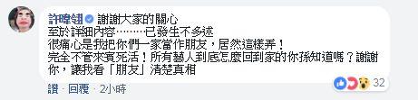 阿Ben,白吉勝,徐小可,許暐翎,,/翻攝自臉書