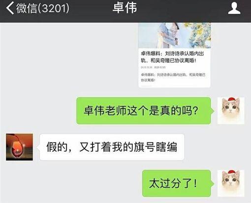 卓偉,劉詩詩,吳奇隆/翻攝自微博