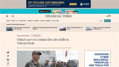 英國金融時報分析中國軍演是政治作戰