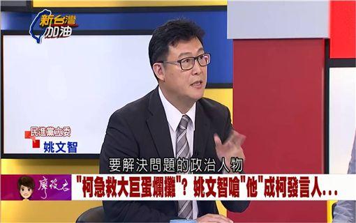 新台灣加油,柯文哲,姚文智,大巨蛋,遠雄,羅智強,台北市長,選舉
