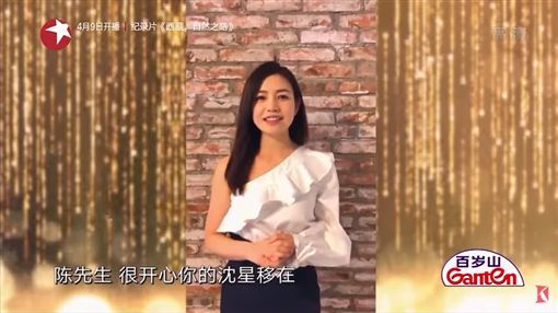 陳妍希,陳曉,/翻攝自YouTube