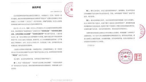 劉詩詩,吳奇隆/翻攝自北京星權律師事務所微博