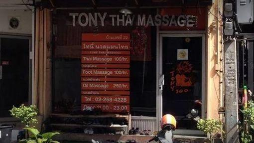 泰國,旅遊,按摩,台女,性侵,黑文化,半套,Tony Thai Massage(圖/翻攝GOOGLE)