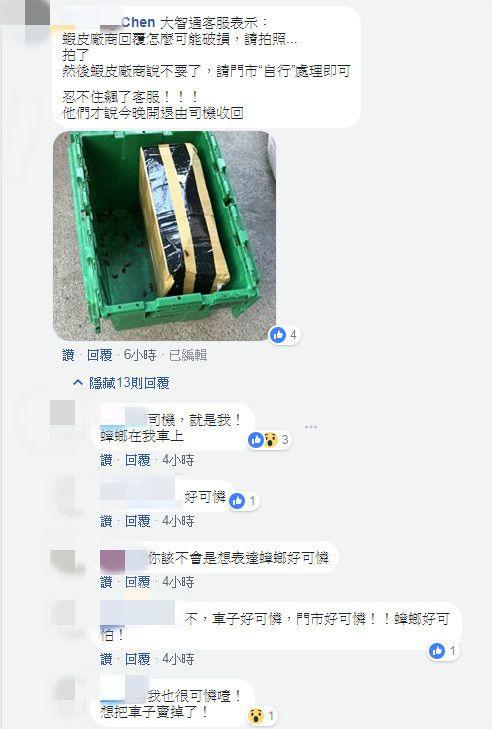 賣家寄蟑螂 圖/靠北711