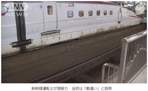 新幹線進站未及時減速,駕駛坦承睡著了...(圖/翻攝ANN NEWS)