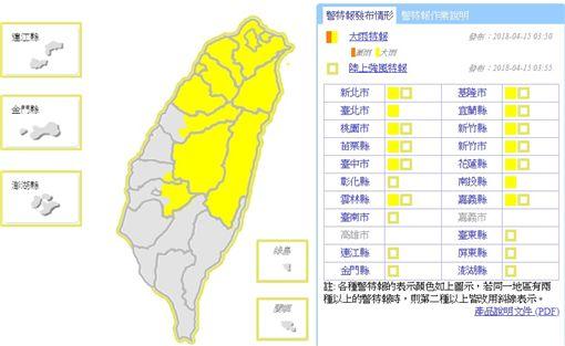 20180415大雨特報(圖/翻攝自中央氣象局)