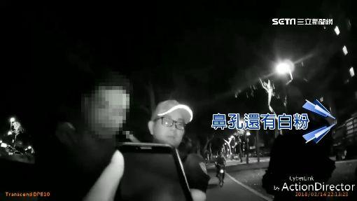 男開車擋路中 鼻孔白粉末露餡竟襲警