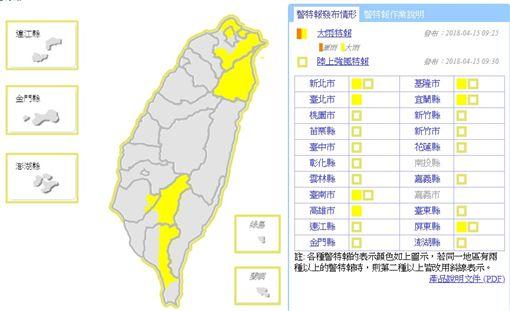 20180415大雨、強風特報(圖/翻攝自中央氣象局)