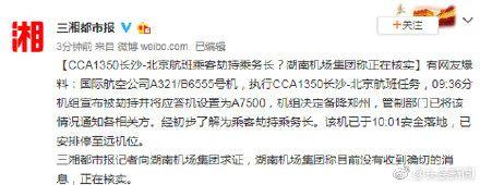 中國國際航空一架班機今早驚傳遭人劫機,目前飛機已降落鄭州機場。(圖/翻攝自三湘都市報微博)