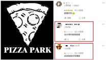 保險業務員把錢丟地上 還惡人先告狀給負評/PIZZA PARK 手工窯烤披薩專賣店粉專
