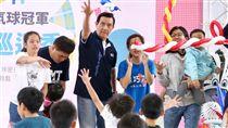 馬英九丟氣球與小朋友同樂(2)前總統馬英九(左3)4日兒童節這天在台北出席「誰來挑戰世界氣球冠軍」氣球奇技巡迴秀活動,丟氣球與小朋友同樂。中央社記者吳翊寧攝  107年4月4日