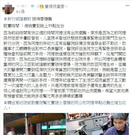 新竹城隍廟炭烤香腸攤/新竹爆廢公社