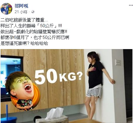 蔡阿嘎,二伯,懷孕,變胖,嘎嫂,體重/蔡阿嘎臉書