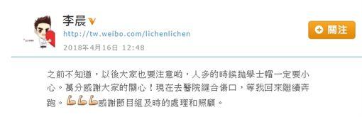 李晨因錄製節目而受傷。(圖/翻攝自李晨微博)
