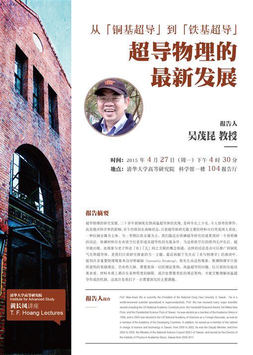 吳茂昆赴中國清華大學開講座_清華大學官網http://www.castu.tsinghua.edu.cn/publish/cas/944/2013/20130712090805743421259/20130712090805743421259_.html