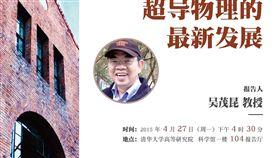 吳茂昆赴中國清華大學開講座_清華大學官網 http://www.castu.tsinghua.edu.cn/publish/cas/944/2013/20130712090805743421259/20130712090805743421259_.html