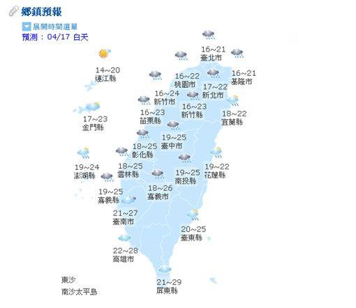 0417天氣(圖/中央氣象局)