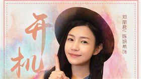 陳妍希主演《鄧麗君之我只在乎你》。(翻攝自微博)