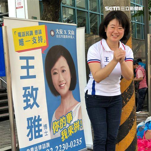 2018,選舉,競選看板,爆怨公社,大安文山,參選人,王致雅
