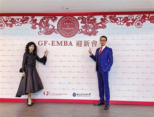 臺師大「國際時尚」GF-EMBA