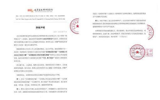 吳奇隆發聲明澄清不育、投資詐騙的傳聞。(圖/翻攝自微博