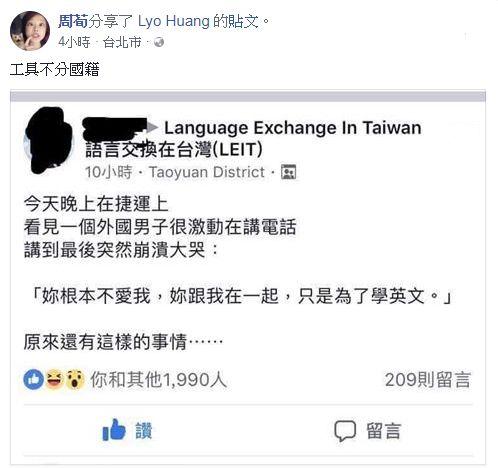 周荀,異國戀,CCR,崇洋媚外,學英文(圖/翻攝自周荀臉書)