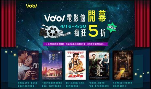 電影,戲院,OTT,Vidol,MTV頻道,Vidol電影館