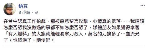 納豆的飲料店遭爆用隔夜珍珠。(圖/翻攝自納豆臉書)