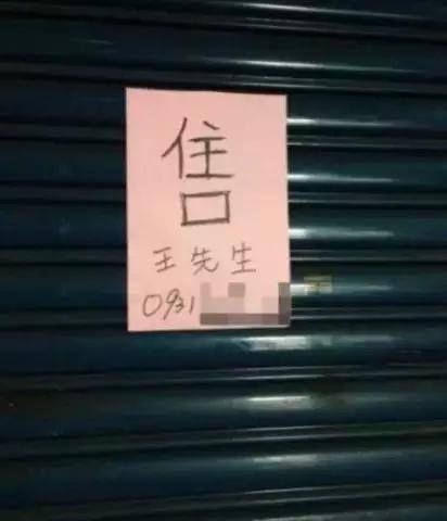 售屋寫成「住口」 網笑:鄰居的逆襲/爆笑公社