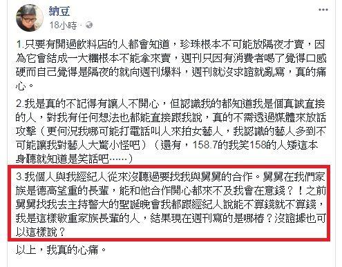 納豆、侯友宜同台風波(圖/翻攝自侯友宜臉書)