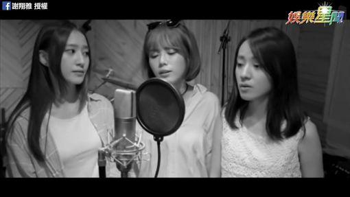 謝翔雅與好友一同演唱《漂向北方》。(圖/翻攝自謝翔雅臉書)